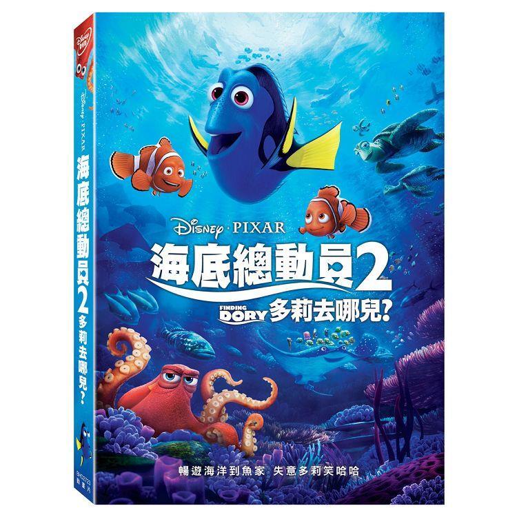 海底總動員2:多莉去哪兒? DVD
