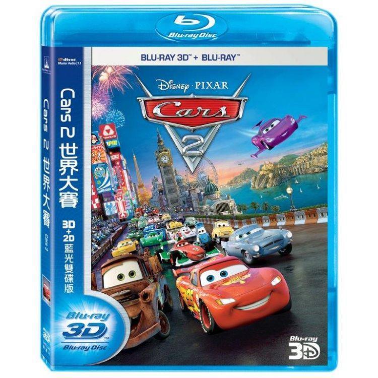 CARS 2 世界大賽 3D+2D 藍光雙碟版 BD