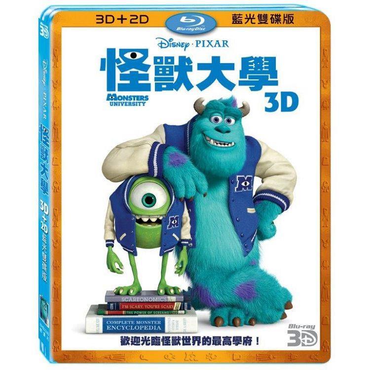 怪獸大學 3D+2D 藍光雙碟版 BD