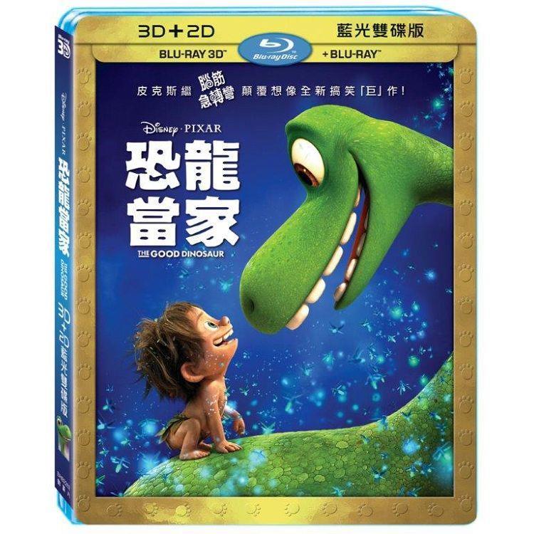 恐龍當家 3D+2D 藍光限定版 BD