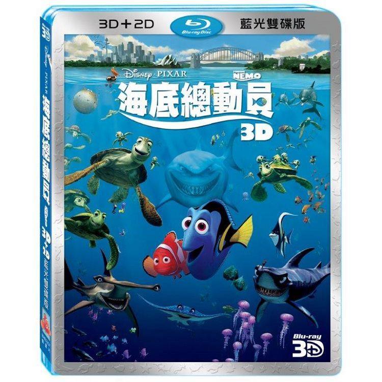 海底總動員 3D+2D 藍光雙碟版 BD
