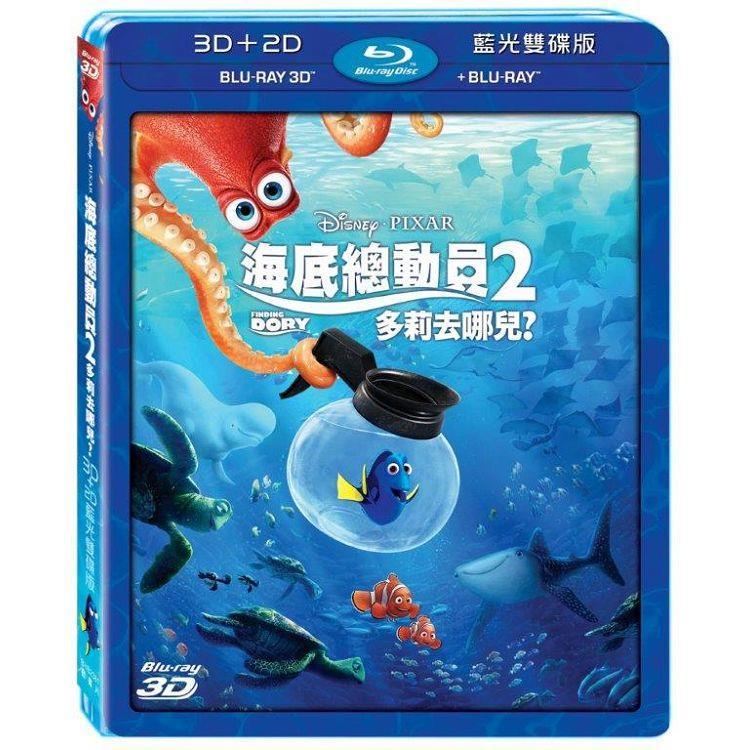 海底總動員2:多莉去哪兒? 3D+2D 藍光限定版 BD