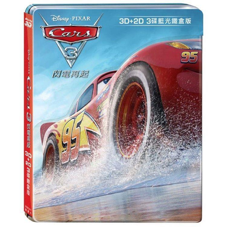 CARS 3:閃電再起 3D+2D 限量鐵盒3碟版 BD