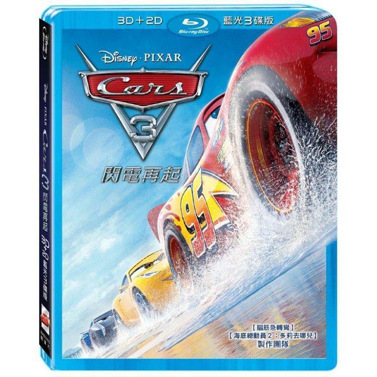 CARS 3:閃電再起 3D+2D 藍光限定3碟版 BD