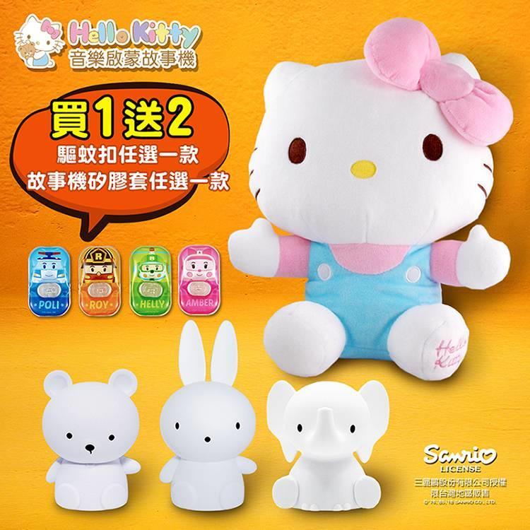Hello Kitty凱蒂貓藍芽絨毛故事機贈矽膠套(3款隨機1款)再送驅蚊扣(4款隨機1款)