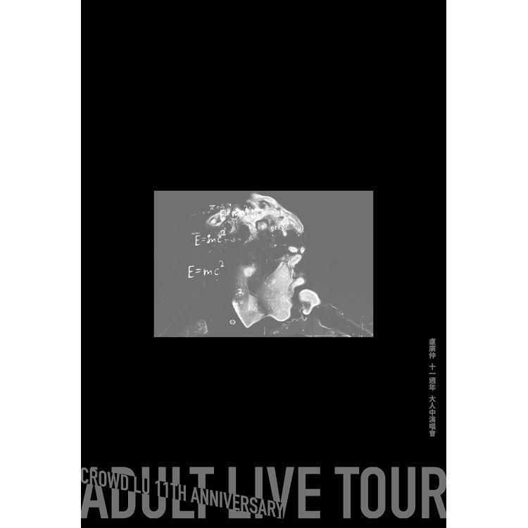 盧廣仲 / 11週年 大人中演唱會 LIVE BD+2CD Boxset