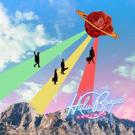 Hulu Boyz / 來自冥王星的愛