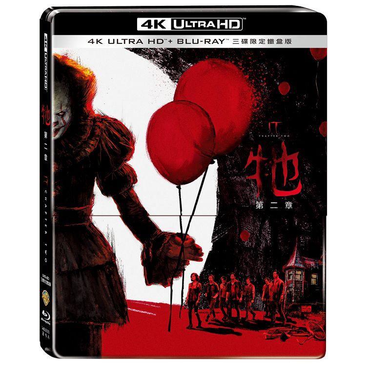牠:第二章 UHD+BD 三碟限定鐵盒版