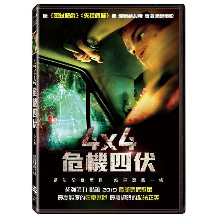 4X4 危機四伏 DVD