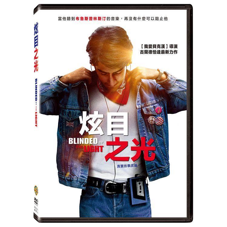 炫目之光 DVD