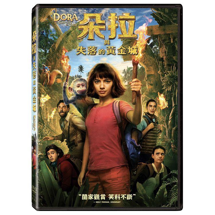 朵拉與失落的黃金城 DVD