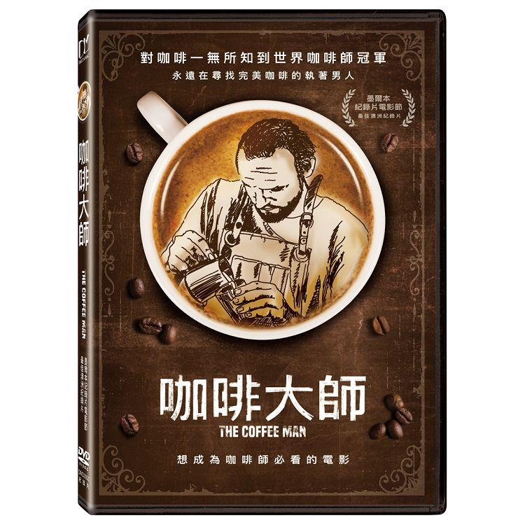 咖啡大師 DVD