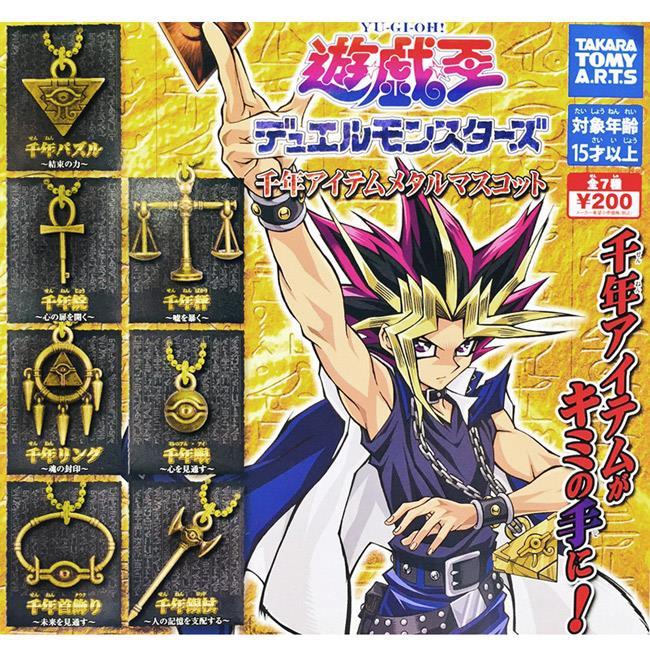 全套7款 遊戲王 千年神器 金屬吊飾 扭蛋 轉蛋 千年道具 TAKARA TOMY