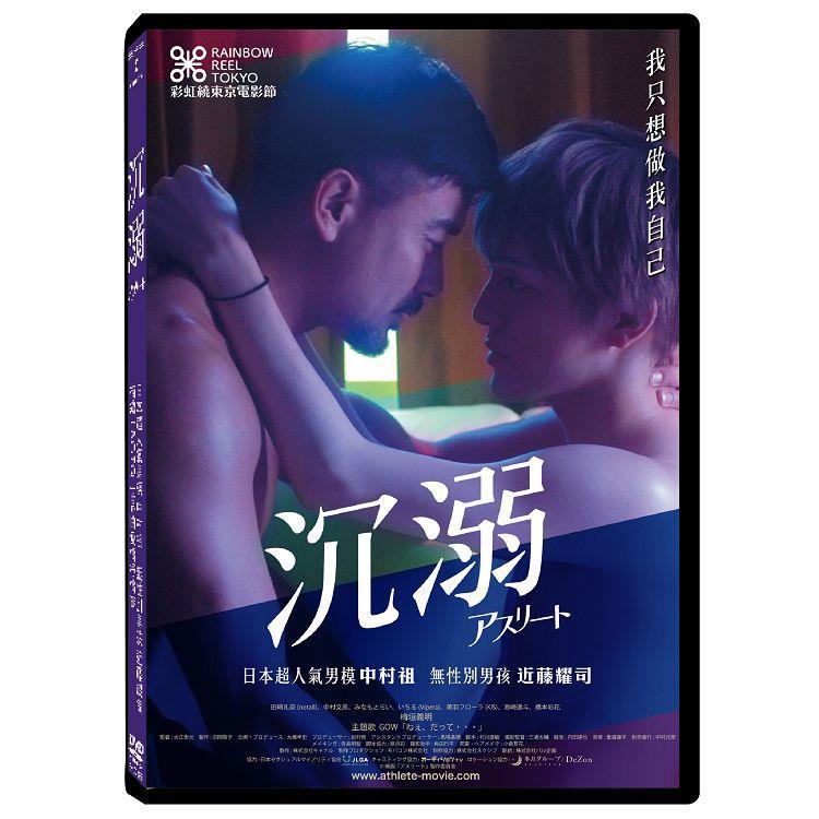 沉溺DVD
