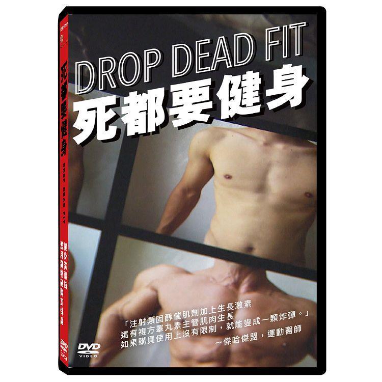 死都要健身DVD