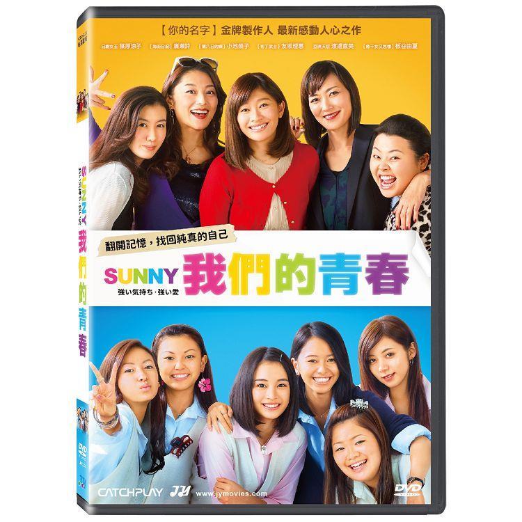 SUNNY我們的青春 DVD