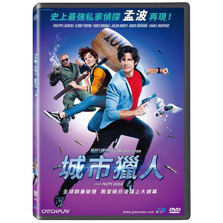 城市獵人DVD