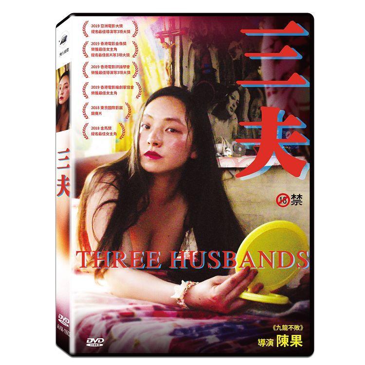 三夫DVD