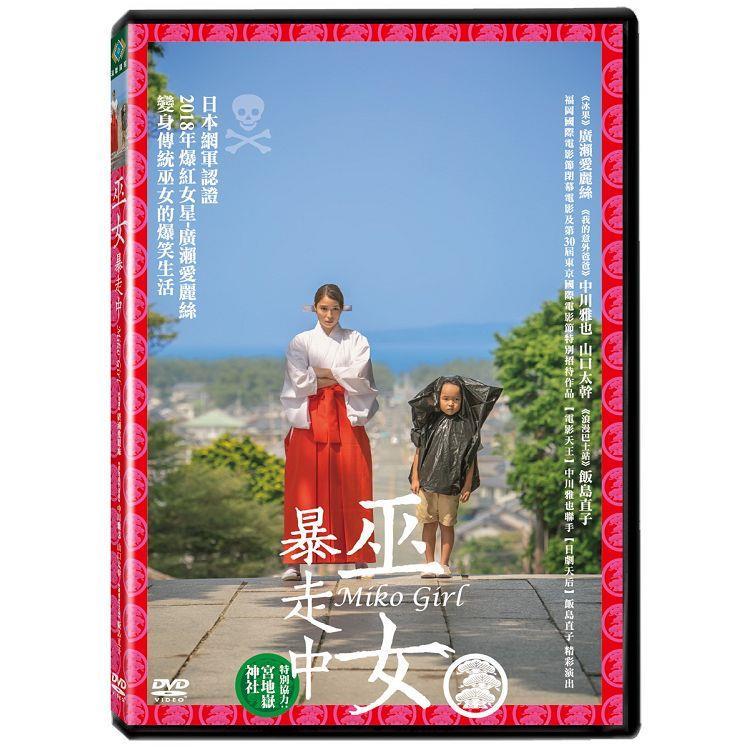 巫女暴走中DVD