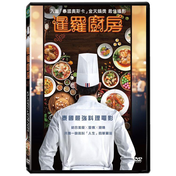 暹羅廚房DVD