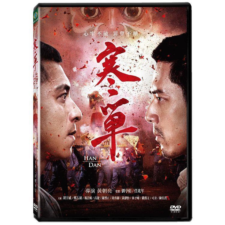 寒單DVD