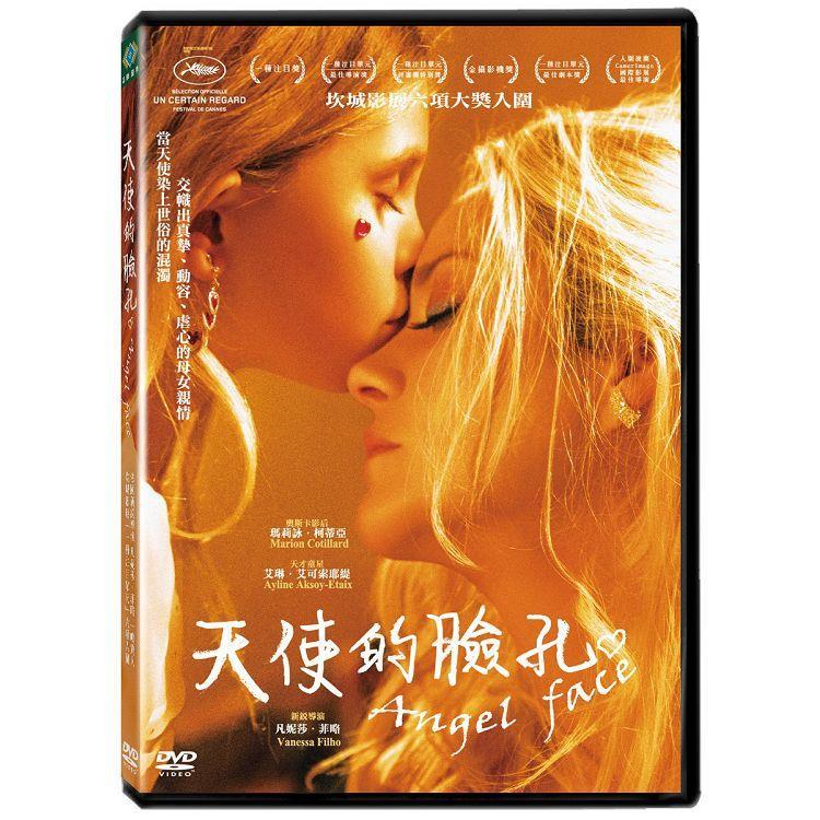 天使的臉孔DVD