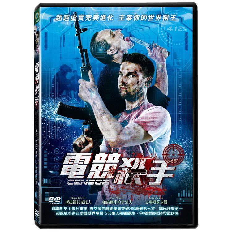 電競殺手DVD