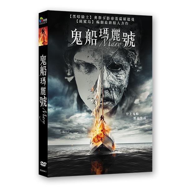 鬼船瑪麗號 DVD