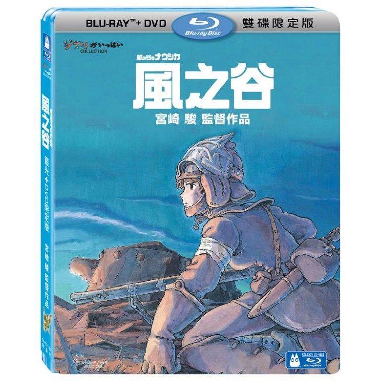 風之谷 BD+DVD 限定版 BD