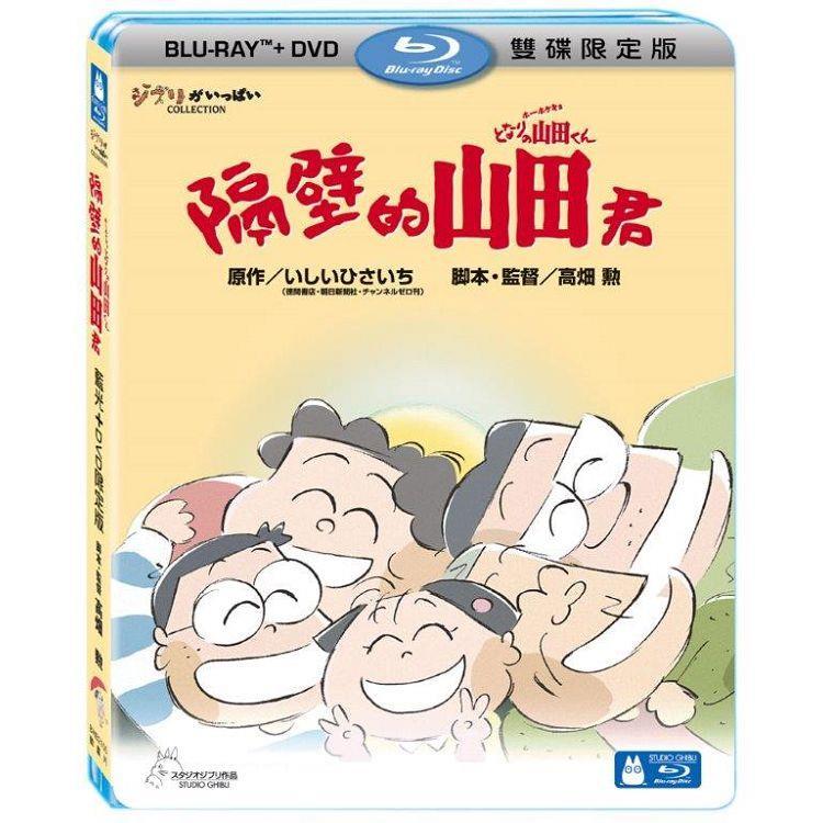 隔壁的山田君 BD+DVD 限定版 BD