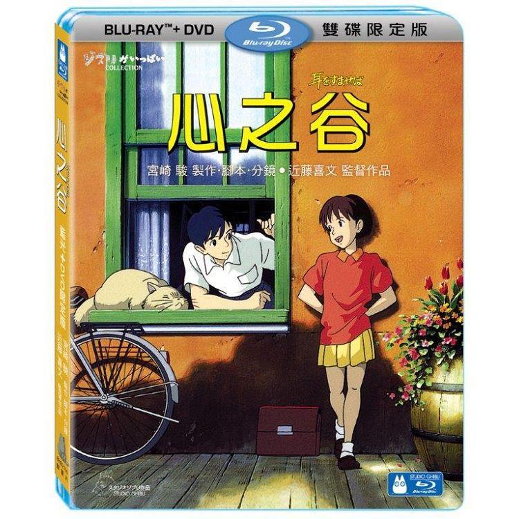 心之谷 BD+DVD 限定版 BD