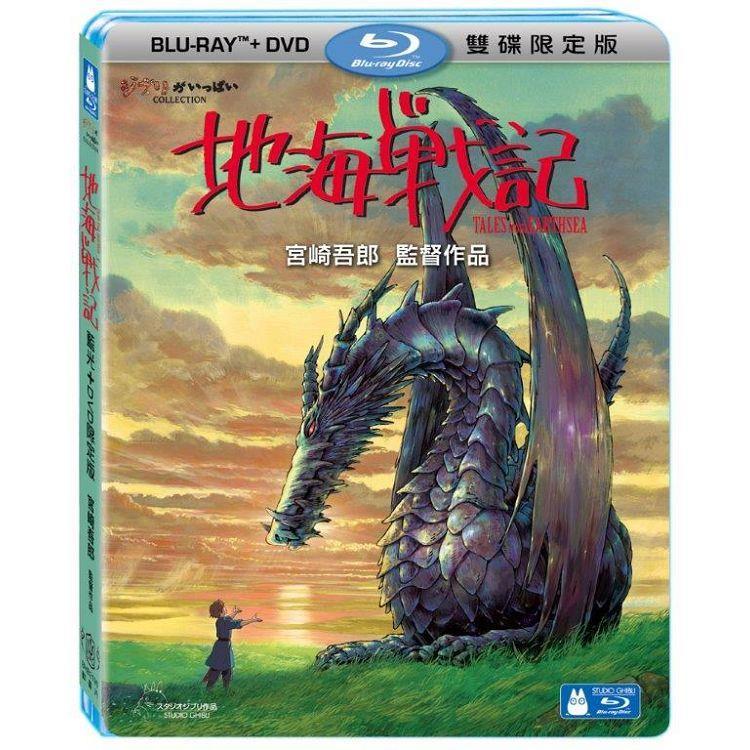 地海戰記BD+DVD限定版