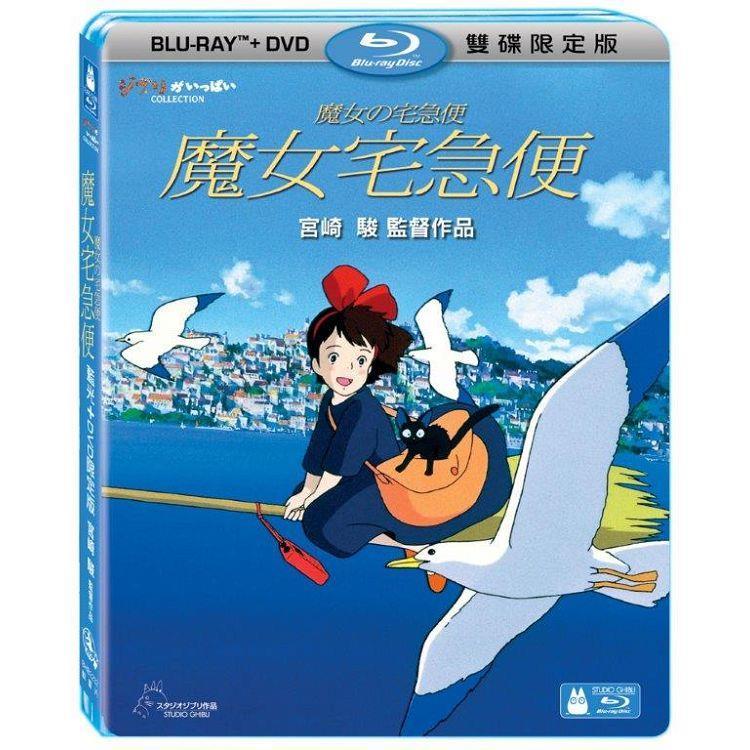 魔女宅急便 BD+DVD 限定版 BD