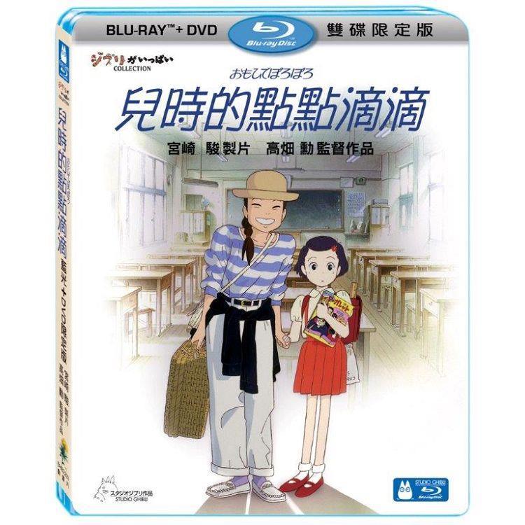 兒時的點點滴滴 BD+DVD 限定版 BD
