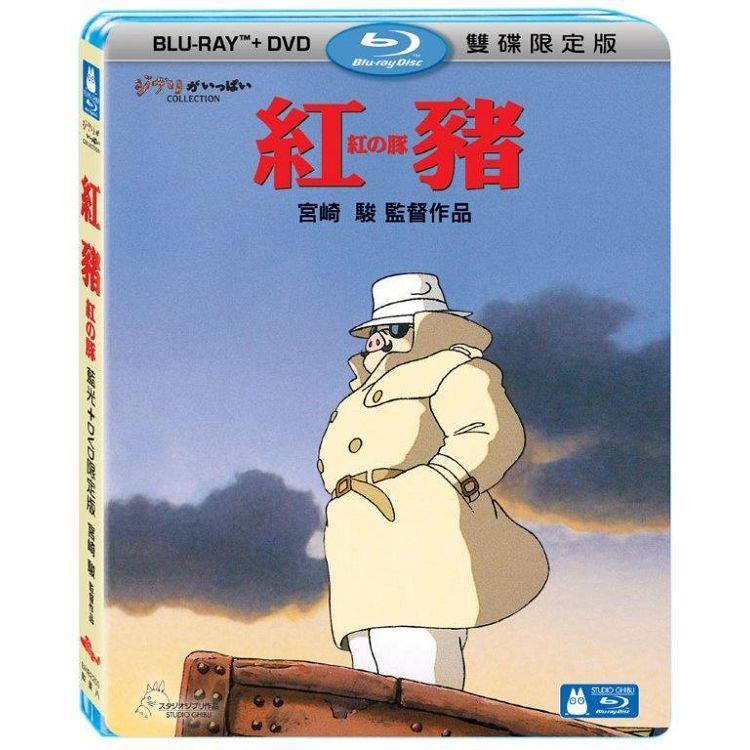 紅豬 BD+DVD 限定版 BD