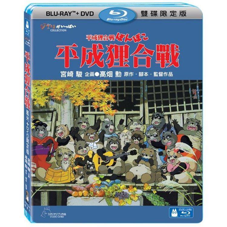 平成狸合戰 BD+DVD限定版 BD