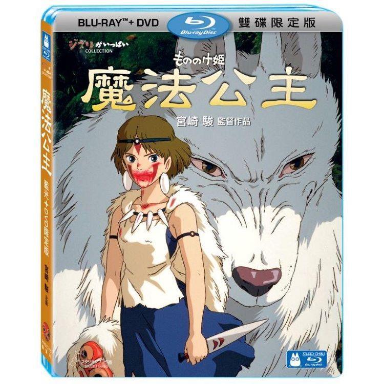 魔法公主 BD+DVD 限定版 BD