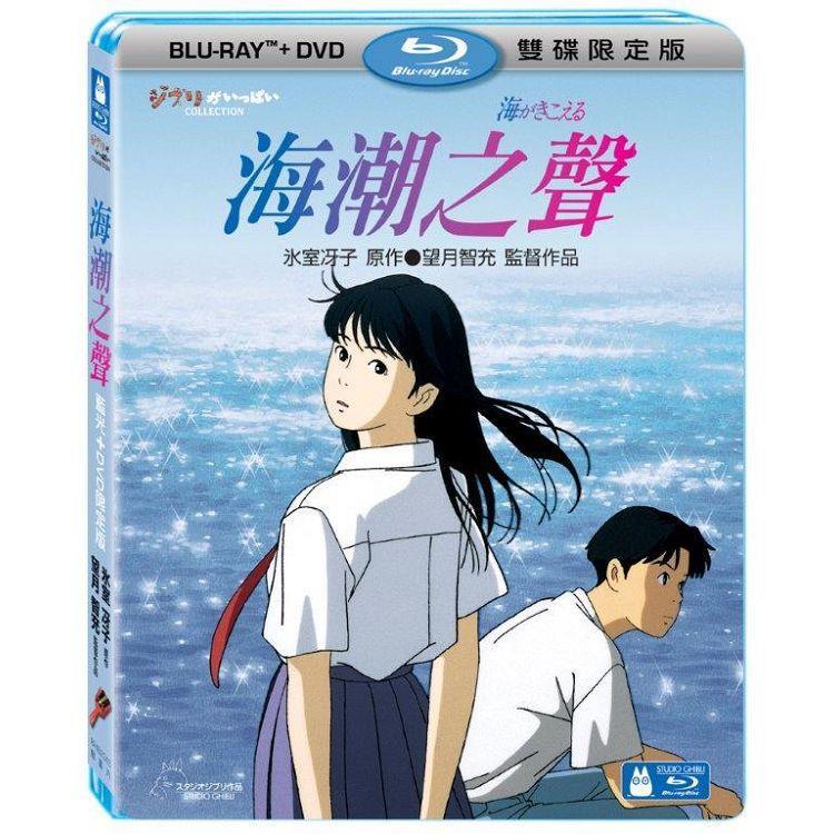 海潮之聲 BD+DVD 限定版 BD