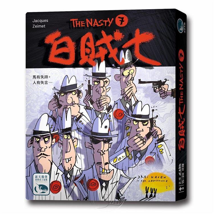 【新天鵝堡桌遊】白賊七 The Nasty 7