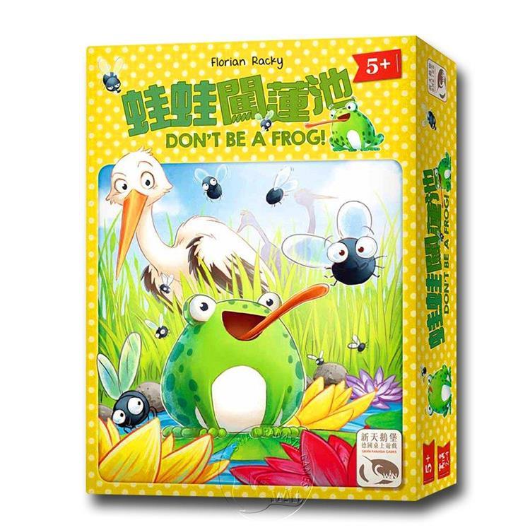 【新天鵝堡桌遊】蛙蛙闖蓮池 Don't be a Frog
