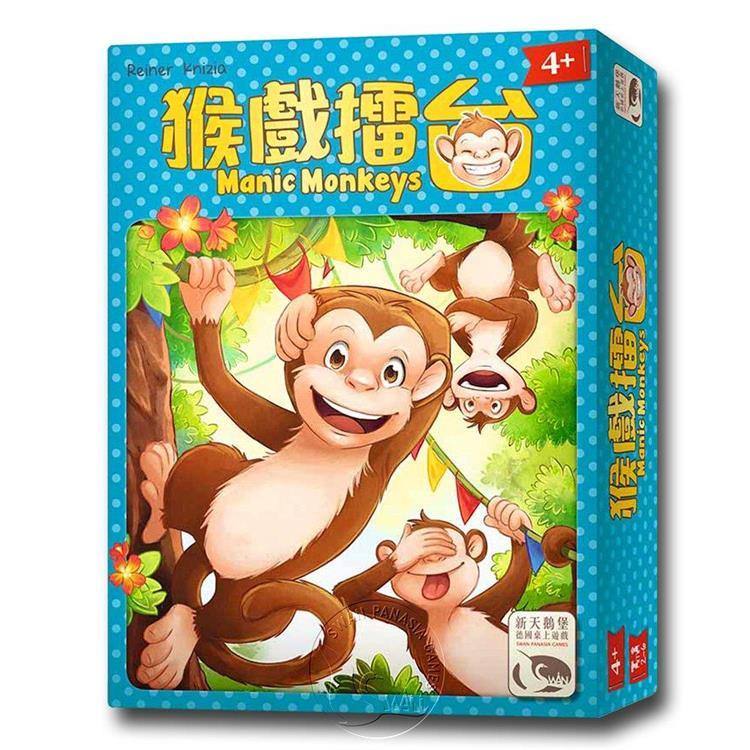 【新天鵝堡桌遊】猴戲擂台 Manic Monkeys