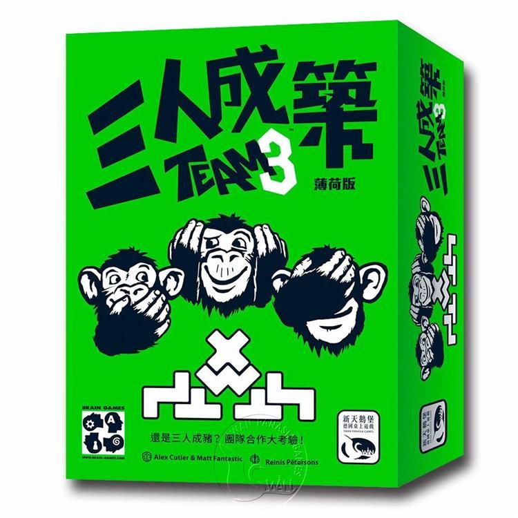【新天鵝堡桌遊】三人成築 薄荷版 TEAM3 Green