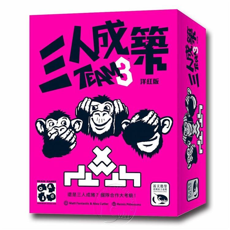 【新天鵝堡桌遊】三人成築 洋紅版 TEAM3 Pink