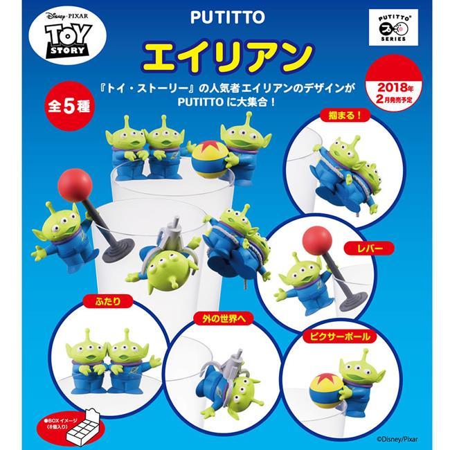 全套5款 三眼怪 杯緣公仔 盒玩 擺飾 杯緣子 杯緣裝飾 玩具總動員 皮克斯 PUTITTO