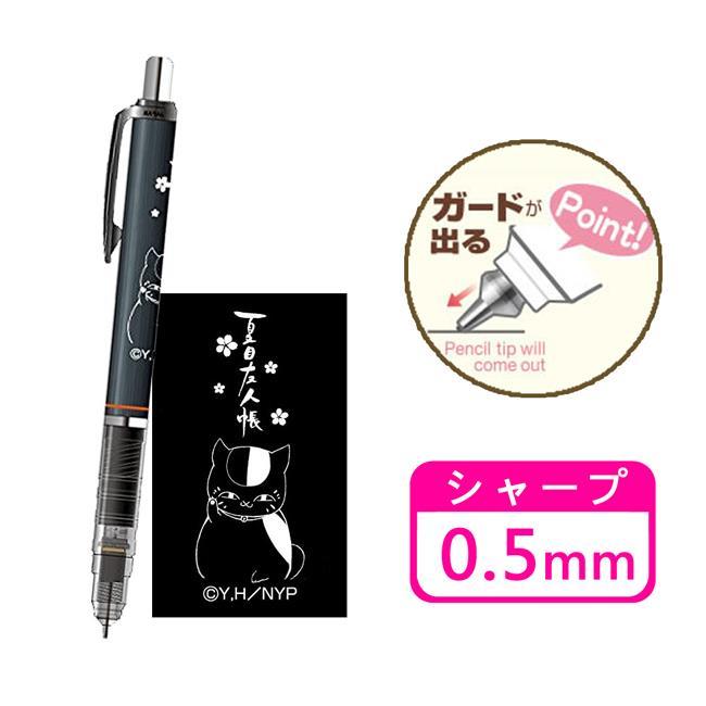 夏目友人帳 貓咪老師 不易斷芯 自動鉛筆 0.5mm 斑馬 DelGuard