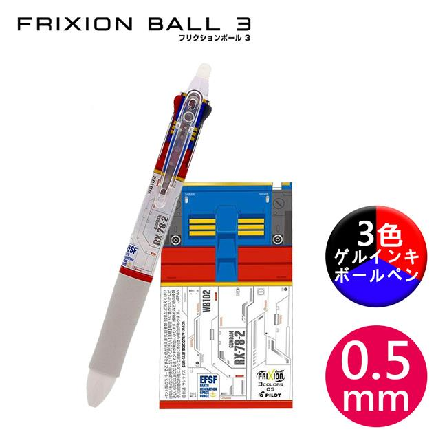 鋼彈 RX-78-2 三色摩擦筆 0.5mm 日本製 擦擦原子筆 擦擦筆 GUNDAM PILOT