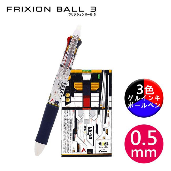 鋼彈 RX-93 三色摩擦筆 0.5mm 日本製 擦擦原子筆 擦擦筆 GUNDAM PILOT