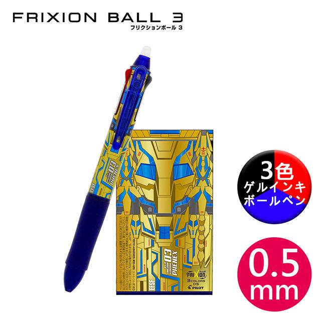 鋼彈 RX-0 三色摩擦筆 0.5mm 日本製 擦擦原子筆 擦擦筆 GUNDAM PILOT