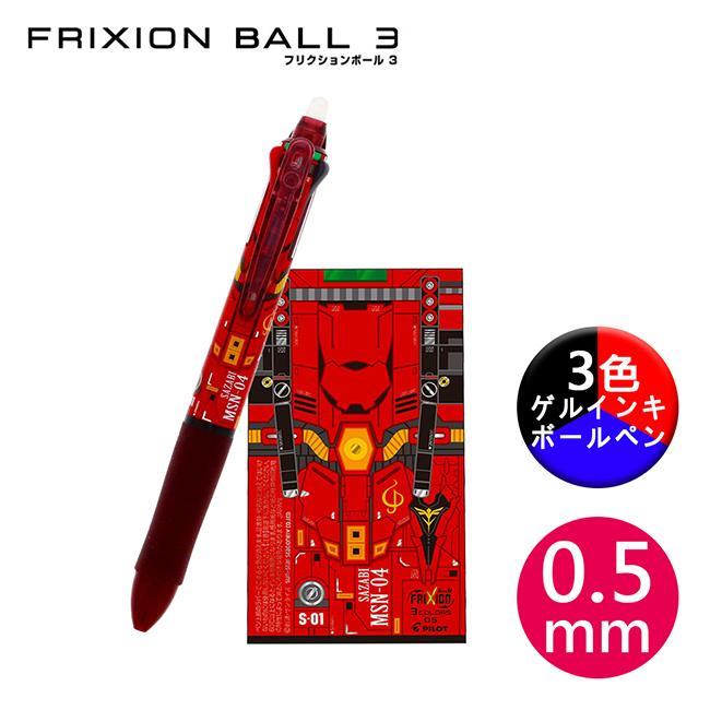 鋼彈 MSN-04 三色摩擦筆 0.5mm 日本製 擦擦原子筆 擦擦筆 GUNDAM PILOT