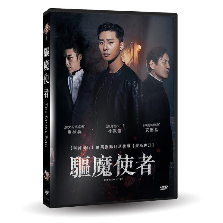 驅魔使者DVD